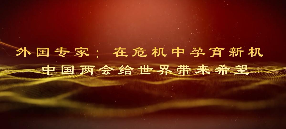 摩天平台:在危摩天平台机中孕育新机中国两会给世界图片