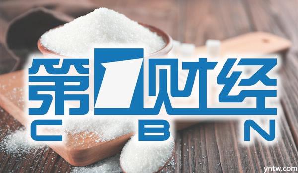 第一财经:大豆、食糖产量增加但缺口仍大 报告建议实施积极进口政策
