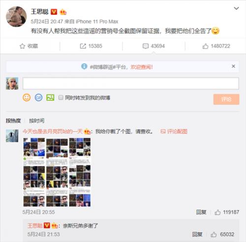王思聪要告营销号上热搜:要把造谣的营销号全告了