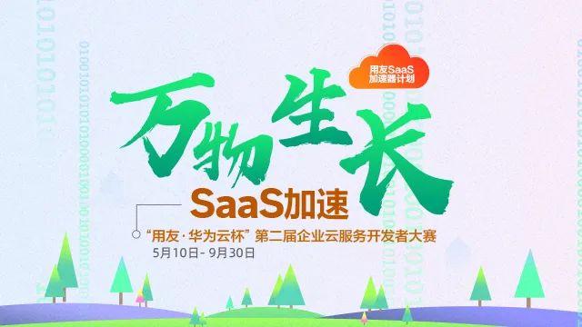 用友开发者大赛升级,加速中国企业服务市场向平台生态转型