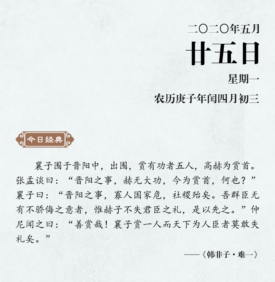 摩鑫app:清风典历赵摩鑫app襄子善赏图片