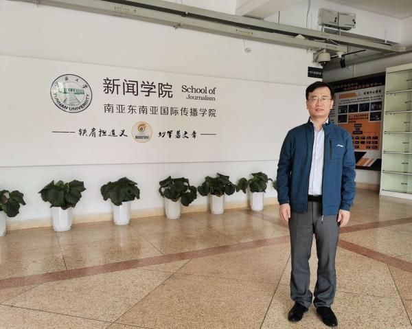 复旦新闻学院教授廖圣清已任云南大学新闻学院院长