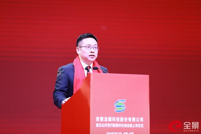[路演]龙磁科技董事长熊永宏:公司注重技术和创新 为全球汽车、变频家电提供重要的基础功能材料