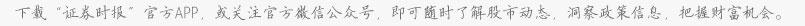 湖南宇新能源科技股份有限公司 首次公开发行股票网上中签结果公告保荐机构(主承销商):安信证券股份有限公司