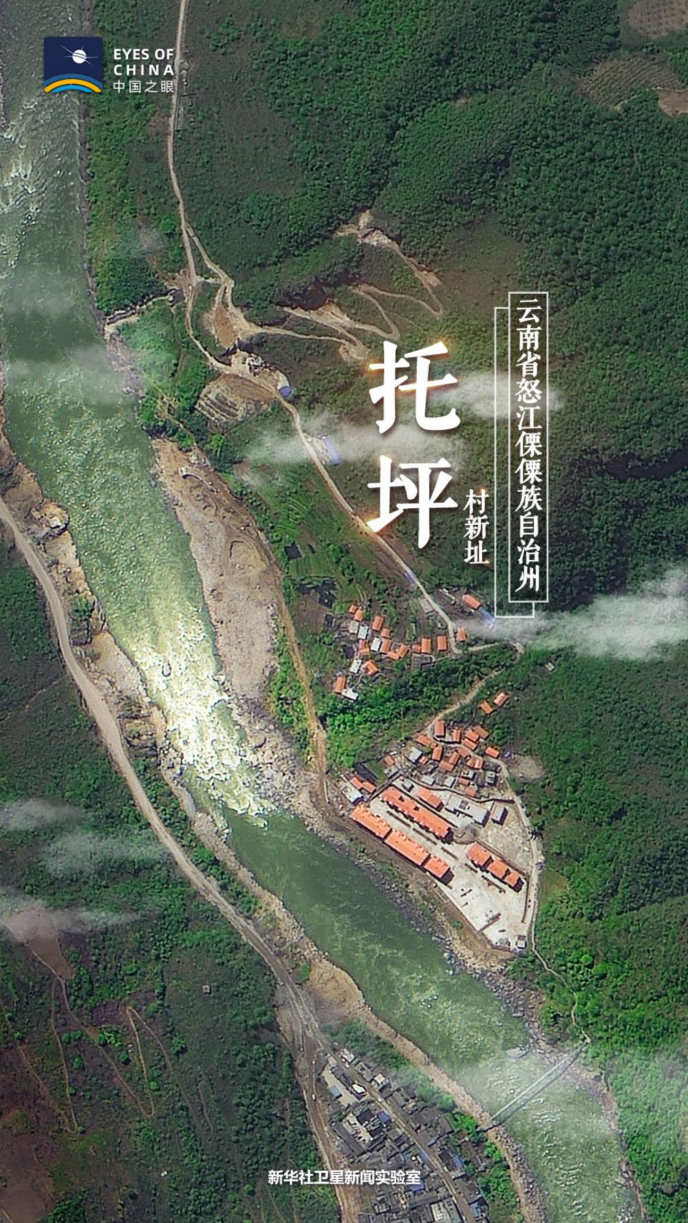 """卫星图鉴故事丨老村寨""""消失""""记图片"""