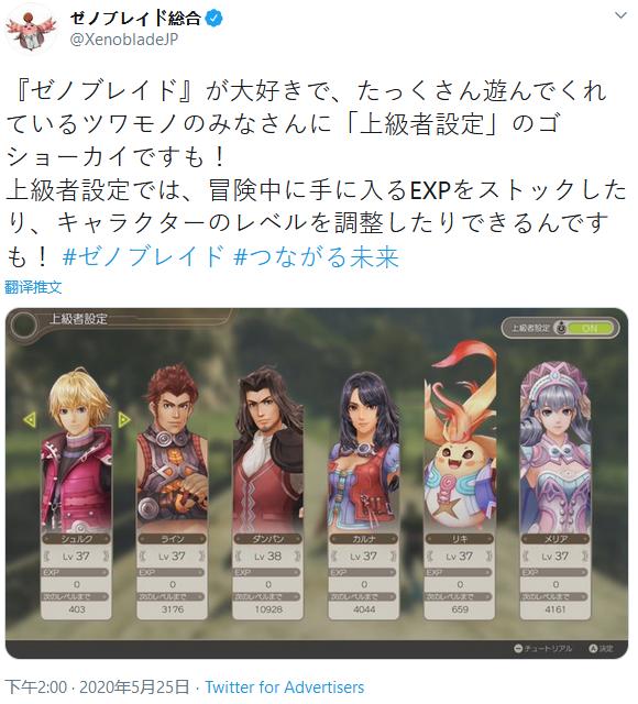 《异度神剑终极版》系统细节:存储经验和调整等级