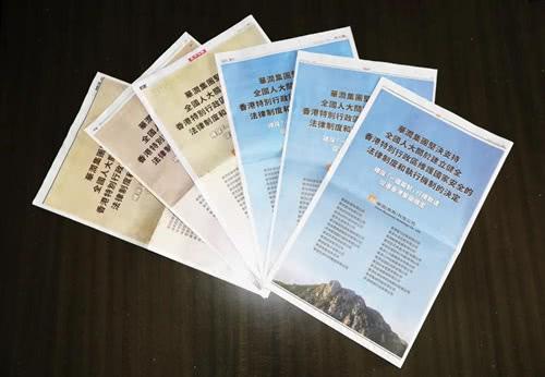 香港六报整版齐发,华润集团支持全国人大有关香港特区国家安全立法