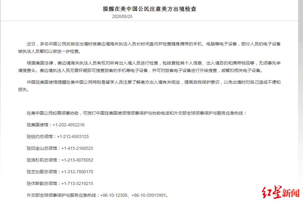 中国公民反映美海关长时间盘查随身电子设备 中国驻休斯敦总领事馆提醒