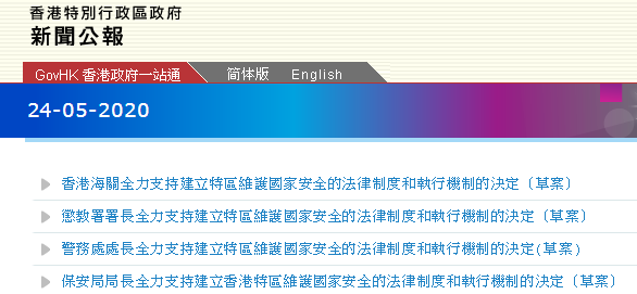 杏鑫:律部队杏鑫密集发声力挺涉港国图片