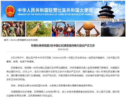 [摩鑫]强烈谴责3名中国公民赞摩鑫比亚遇图片