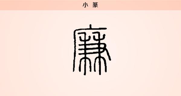 """【湘纪话廉①】最早提出""""廉洁""""和""""廉政""""的官员是谁"""
