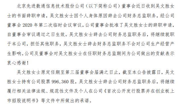 先进数通吴文胜辞去财务总监职务 2019年薪酬49万元