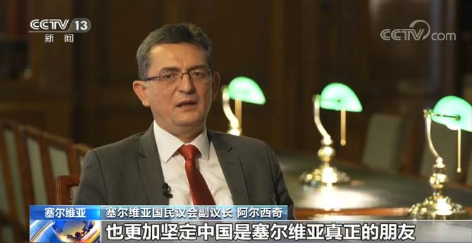 世界看两会·塞尔维亚国民议会副议长:历经锤炼的中国经济会更加强大