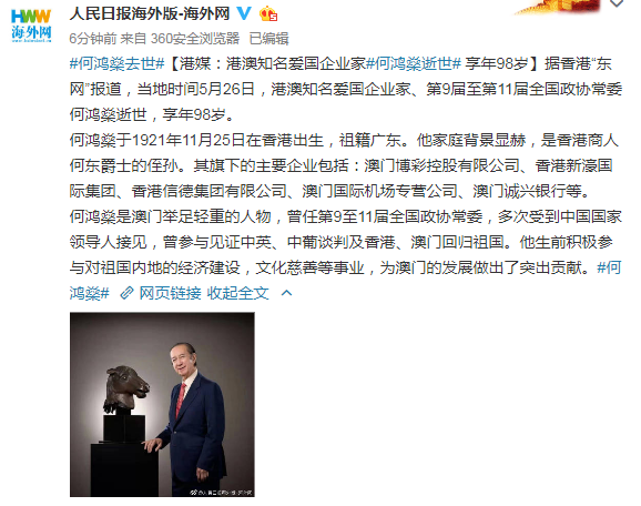 港澳知名爱国企业家何鸿燊逝世 生前捐赠马首铜像图片