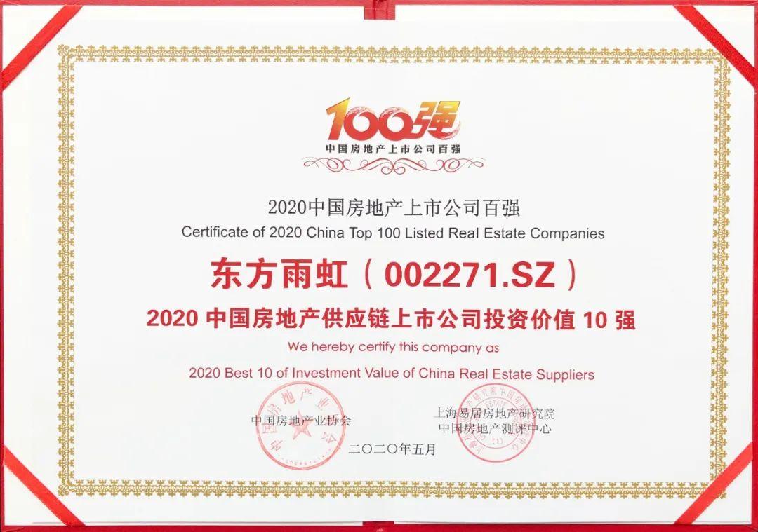 """东方雨虹获评""""2020中国房地产供应链上市公司投资价值10强"""""""