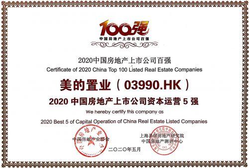 美的置业(03990.HK)荣列2020中国房地产上市公司综合实力26名
