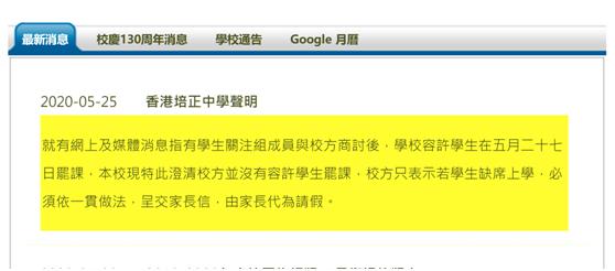 摩天招商,独谎称香摩天招商港培正中学容许学生罢课图片