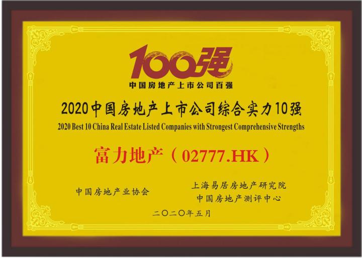 富力地产荣获2020中国房地产上市