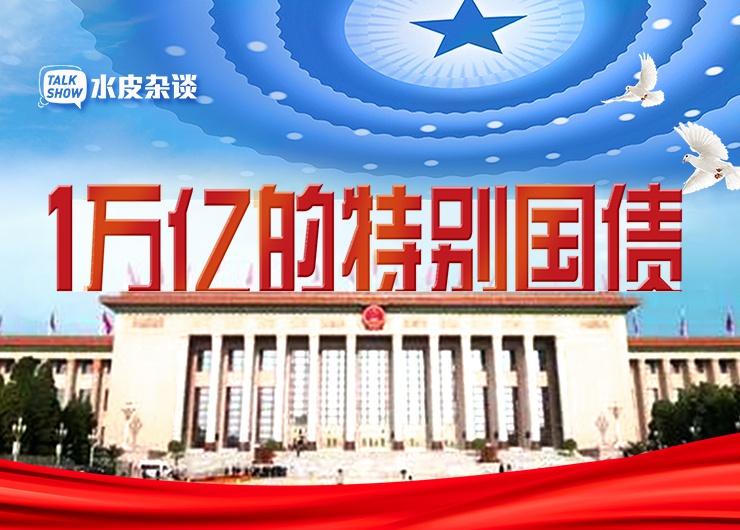 """引起热议的""""特别国债""""是什么?中国历史上仅出现过两次!"""