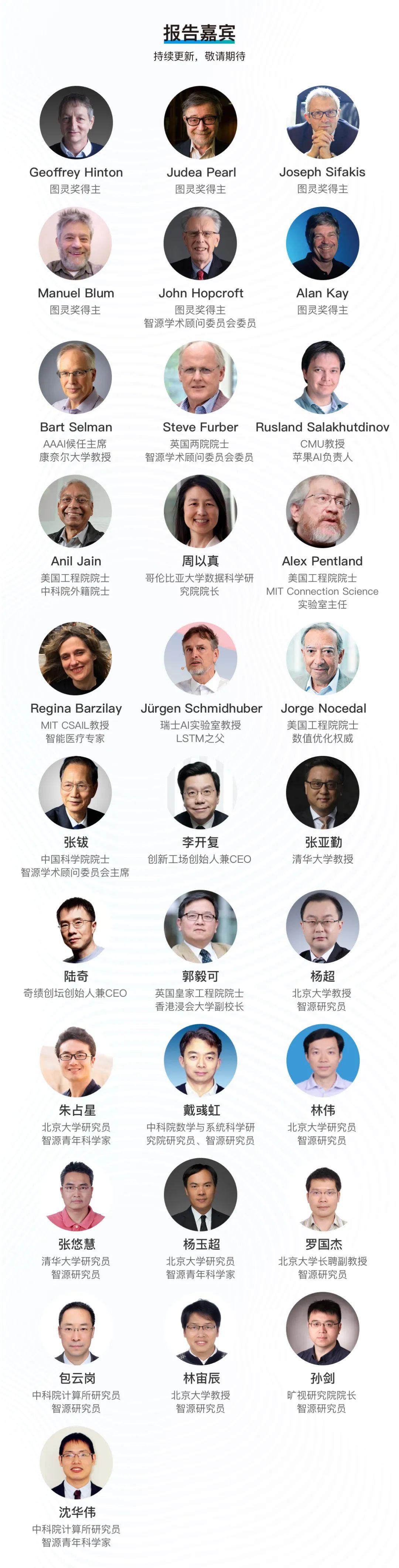 Hinton等6位图灵奖得主、百余位顶级学者邀你加入群聊,共话人工智能下一个十年