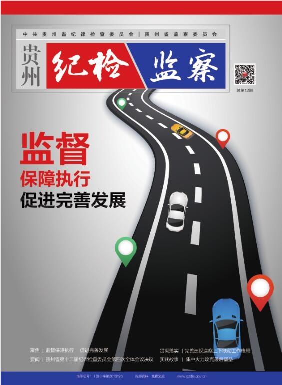 [摩天注册]贵州纪检监摩天注册察第12期提前看图片