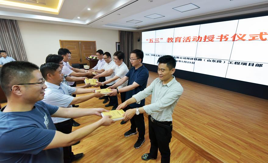 摩天主管,郑济铁路项目部开展五三教育摩天主管图片