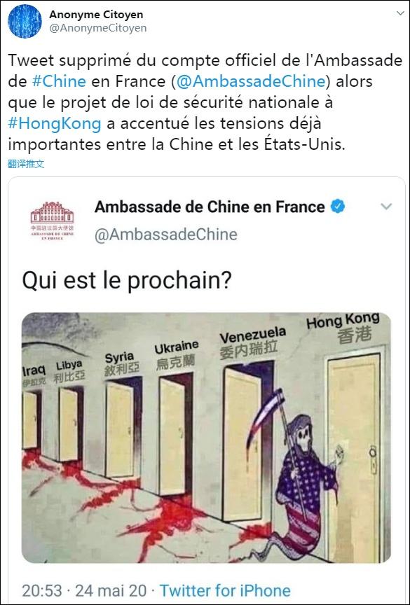 中国驻法大使馆:有人假冒我馆官方帐号发布不实信息图片