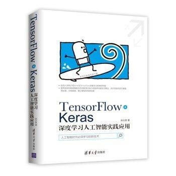 资料   TensorFlow+Keras深度学习人工智能实践应用