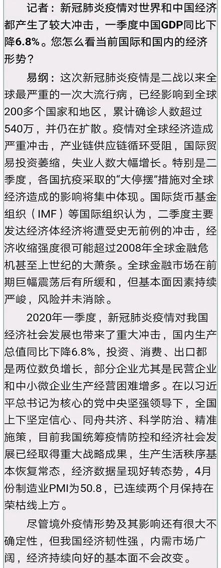 易纲回应八大热点:法定数字货币、利率市场化都谈到了
