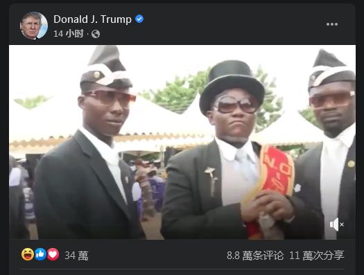 """特朗普脸书账号发""""黑人抬棺""""视频讽刺拜登"""