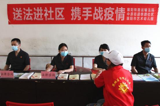 襄铁法院送法进社区 携手战疫情图片