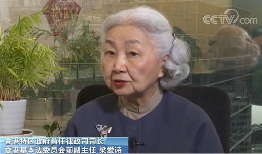 梁爱诗:从国家层面建立健全香港维护国家安全法合宪、合理、合法图片