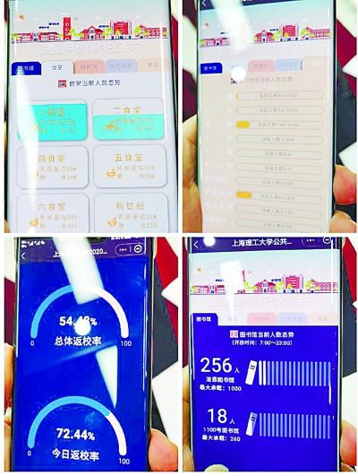 上海理工大学智慧校园和智慧教室系统防疫教学两不误图书馆浴室食堂有无空位看手机
