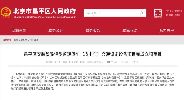 北京昌平区:将明确皮卡禁限行驶