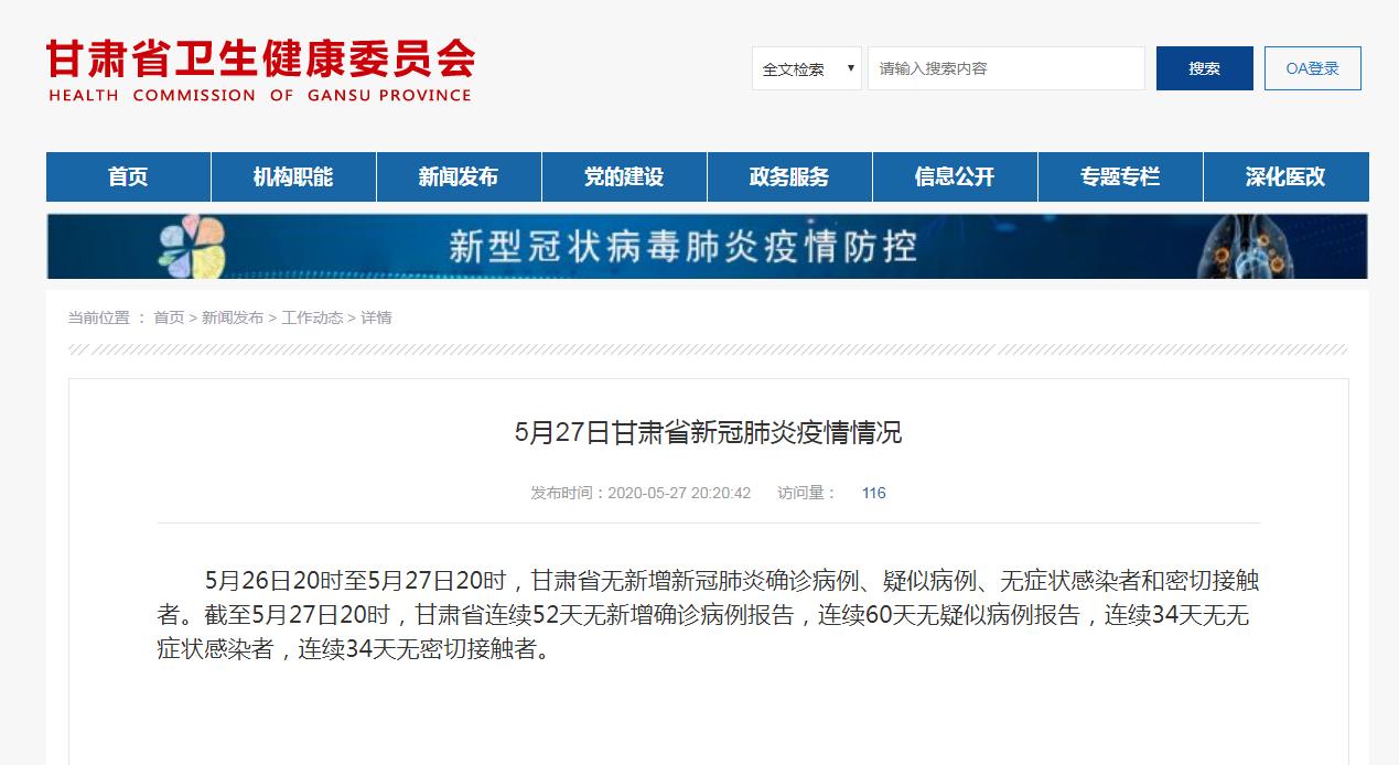 26日20时至27日20时 甘肃省无新增新冠肺炎确诊病例图片