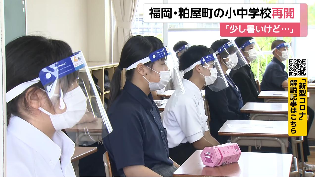 日本复课后学校抗疫奇招:戴透明面罩 纸箱中上课