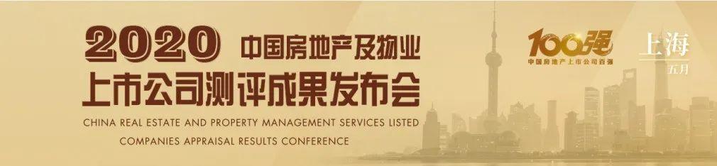 新力控股荣获2020中国房地产上市公司发展速度5强