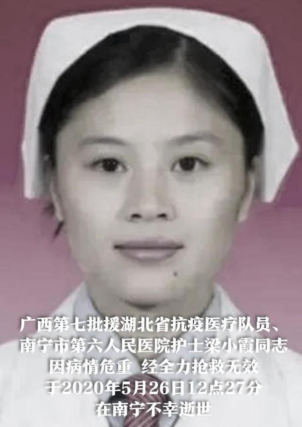【摩鑫平台】护士梁小霞昏迷三个摩鑫平台月后离世图片