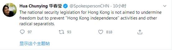 莹发推涉港国蓝冠安法不为破坏自由而为,蓝冠图片