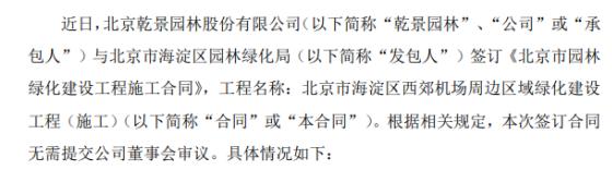 乾景园林签订《北京市园林绿化建设工程施工合同》 合同总价4291.59万元