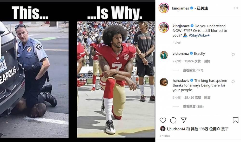 黑人被警察暴力执法致死 詹姆斯社交媒体发声