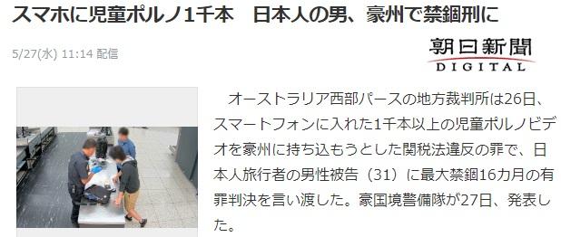 日本男子因手机存色情视频入境澳洲被捕:或获刑16个月