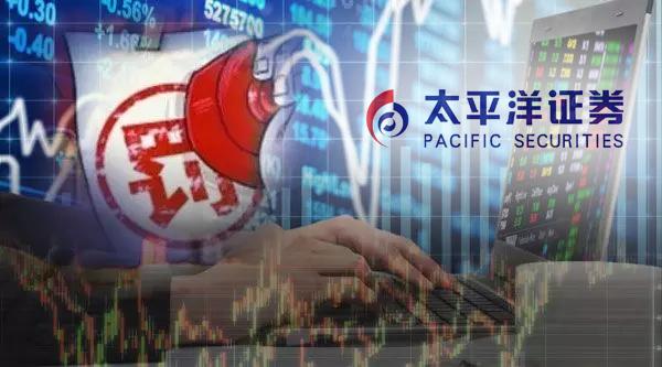 三张罚单剑指合规!太平洋证券分公司被暂停新开证券账户1年,85后总经理