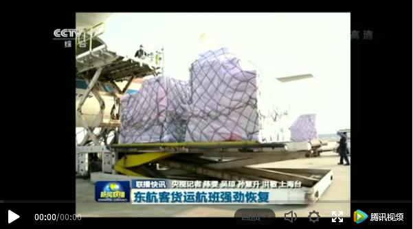央视新闻联播报道东航降本增效经营率先复苏