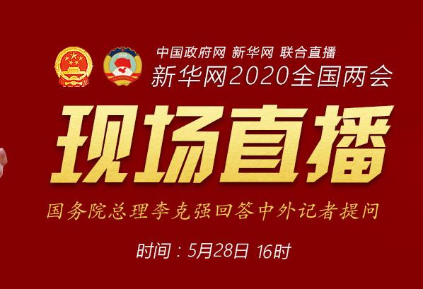 直播:国务院总理李克强出席记者会并回答中外记者提问图片