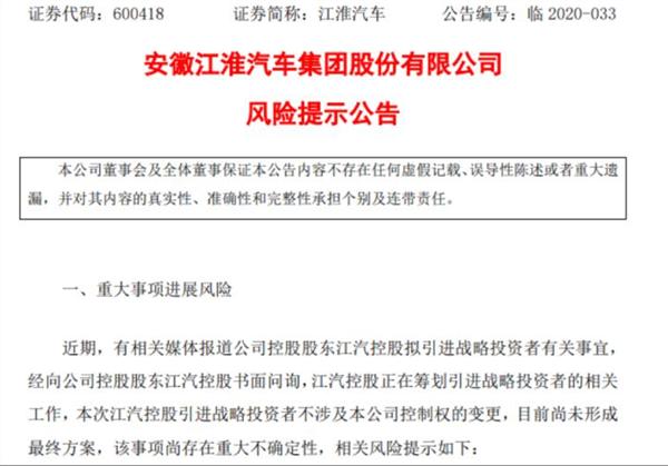 国轩之后,大众将收购江淮汽车?