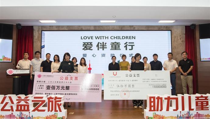"""上海市儿童福利基金会成立,为困境儿童配备""""一对一""""社工服务图片"""