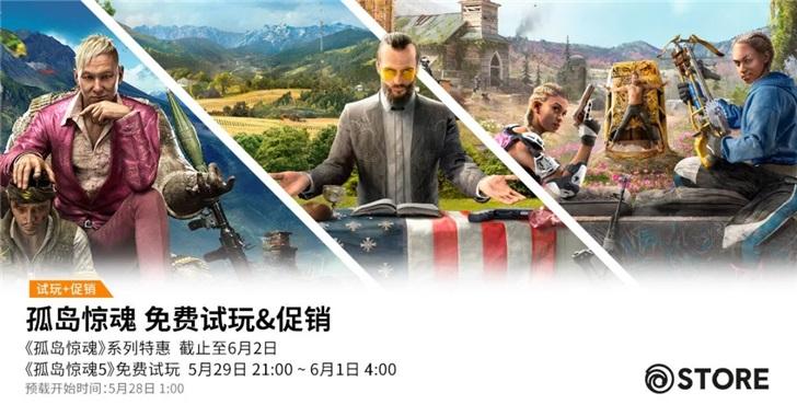 育碧宣布《孤岛惊魂5》本周末免费玩,标准版62元
