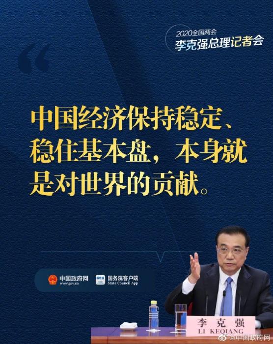 李克强总理回答中外记者这些话,真提气! 图片