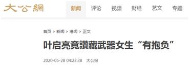 """香港女生藏攻击性武器被判刑 法官竟赞其""""有抱负""""图片"""